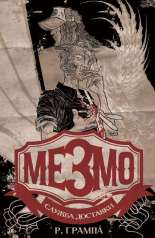 BA-exclusive-mezmo