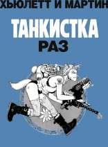 jj-tankgirl01