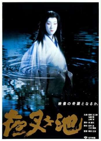 Постер экранизации «Ясягаикэ» Масахиро Синоды