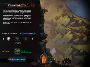 Легендарная сложность открывается после первой зачистки подземелья