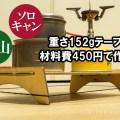 【軽量山テーブル】わずか152g・材料費450円で出来ました~ソロキャンテーブルにもいかがでしょう?