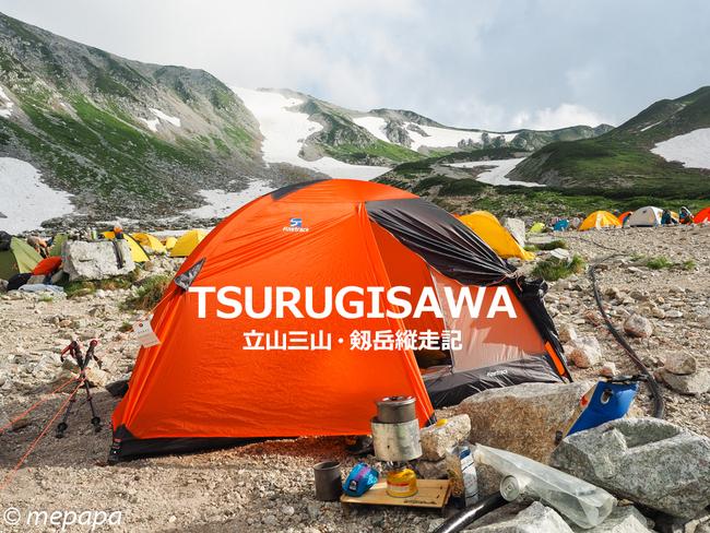 剱沢キャンプ場