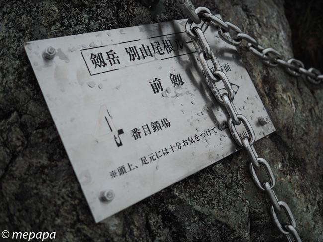 剱岳4番目の鎖場