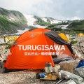 「試練と憧れ」剱岳②~立山三山を歩き、剱沢キャンプ場に到着