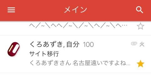 mail-KUROAZUKI