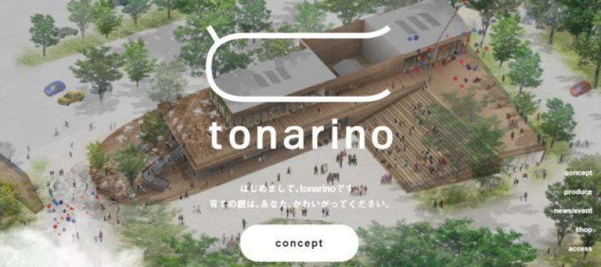 名城公園トナリノ