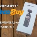 【激安海外通販サイト「TecoBuy」レビュー】DJI Pocket 2を注文した結果→7日で届いた!