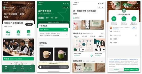 Exemplos de telas do miniapp da Starbucks China nos superapps