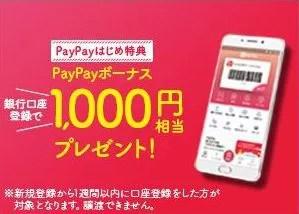 paypayをダウンロード