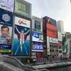 大阪へ(3)大阪飲み歩き