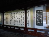 Beautiful calligraphy at Confucius Temple