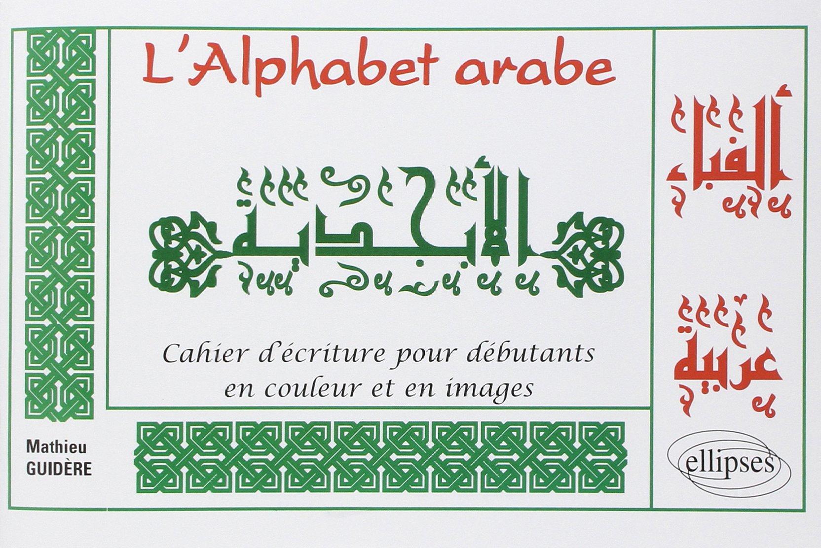 L'arabe, langue universelle du futur ?