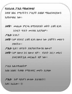 Satire about Ethiopian regime's federal police