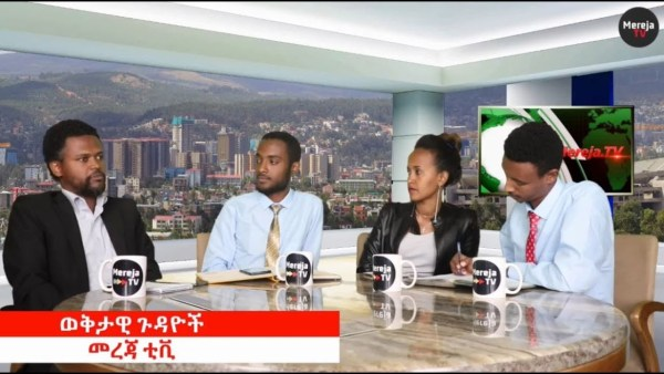Wektawi Gudayoch (Ethiopian Current Affairs) on Mereja TV – Discussing the reforms with Henok Aklilu