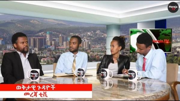 Wektawi Gudayoch (Ethiopian Current Affairs) on Mereja TV – Discussing the reforms with Henok Aklilu