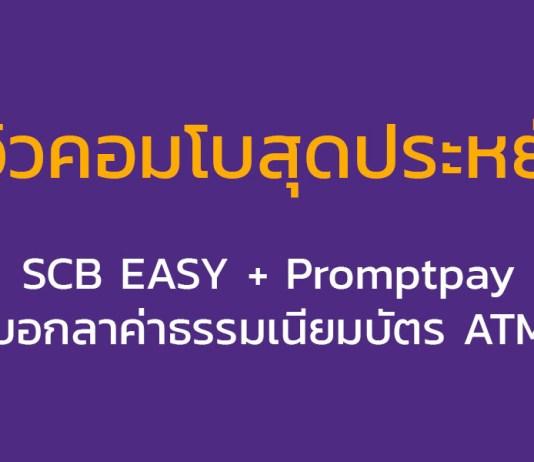 SCB Combo SCBEASY+Promtpay