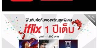 Samsung Galaxy Gift - Free iFlix 1 ปี