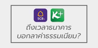SCB KBANK ถึงเวลาธนาคารบอกลาค่าธรรมเนียม