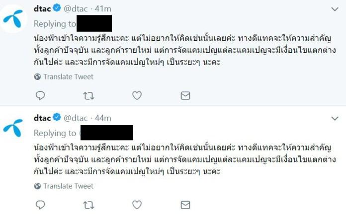 dtac_cc_Twitter
