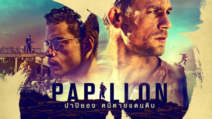 PAPILLON ปาปิยอง หนีตายแดนดิบ