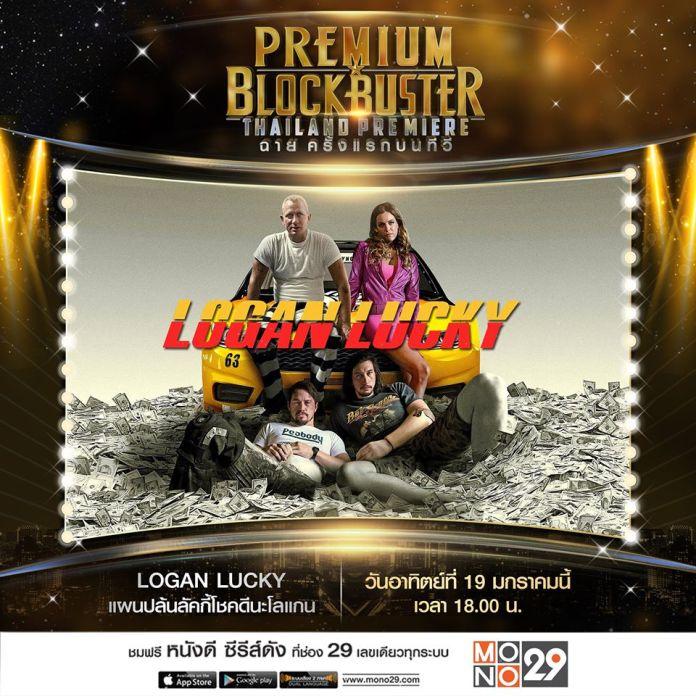 MONO29 เตรียมฉาย Logan Lucky แผนปล้นลัคกี้ โชคดีนะโลแกน วันอาทิตย์ที่ 19 มกราคม 2563 เวลา 18.00 น.
