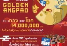 "SF และ Coke จัดโปรโมชั่น ""SF-Coke Golden Angpao"" แจกโชคสุดยิ่งใหญ่กว่า 14 ล้านบาท ฉลองตรุษจีน 2563"