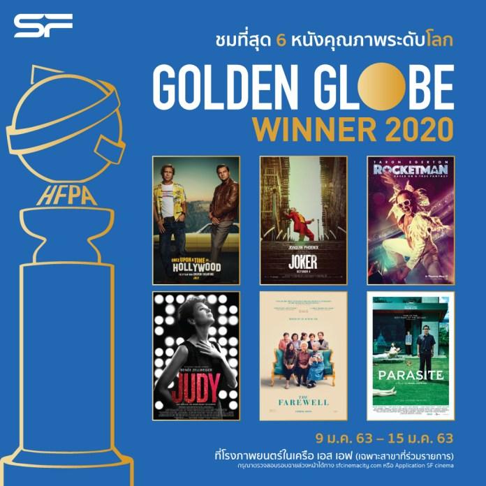 """เอส เอฟ คัดสรรหนังดี หนังคุณภาพระดับโลก 6 เรื่องประทับใจ กับ """"Golden Globe Winner 2020"""""""