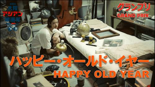 Happy Old Year Osaka Grand Prix