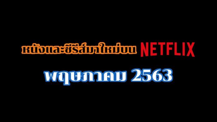 รวมหนังและซีรีส์มาใหม่บน Netflix เดือนพฤษภาคม 2563