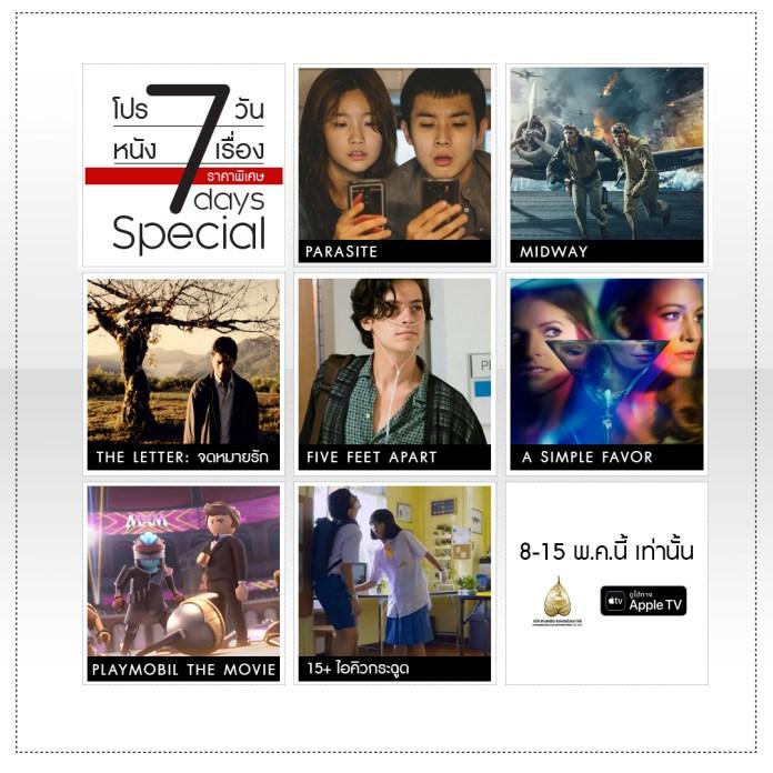 Promotion Apple TV Sahamongkol