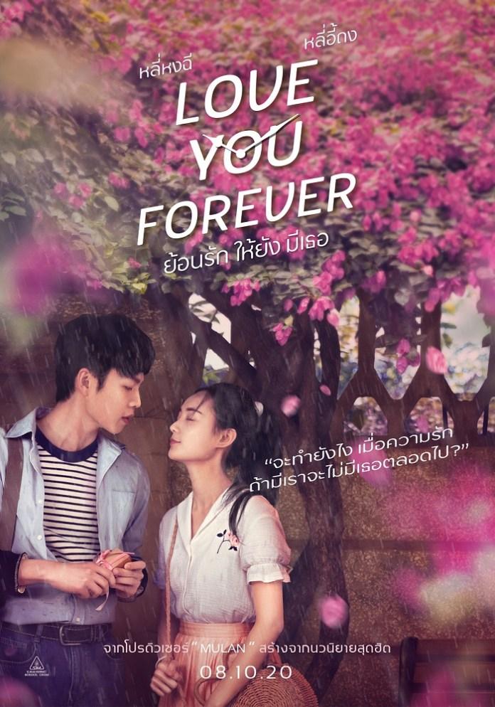 Love You Forever ย้อนรัก ให้ยัง มีเธอ