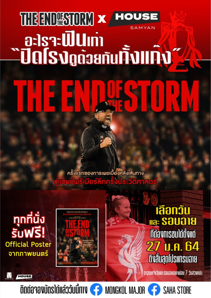 The-End-of-Storm-Private-Screening