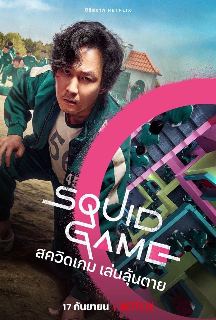 Squid Game สควิดเกม เล่นลุ้นตาย