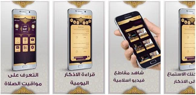 Muslim Now Muslim Collection app
