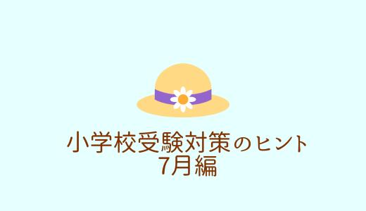 【2021年7月編】小学校受験に役立つヒント