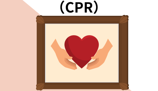 乳幼児の心肺蘇生法(CPR)〜最新情報!〜