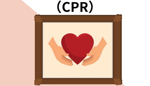 乳幼児の心肺蘇生法(CPR)〜最新情報!〜