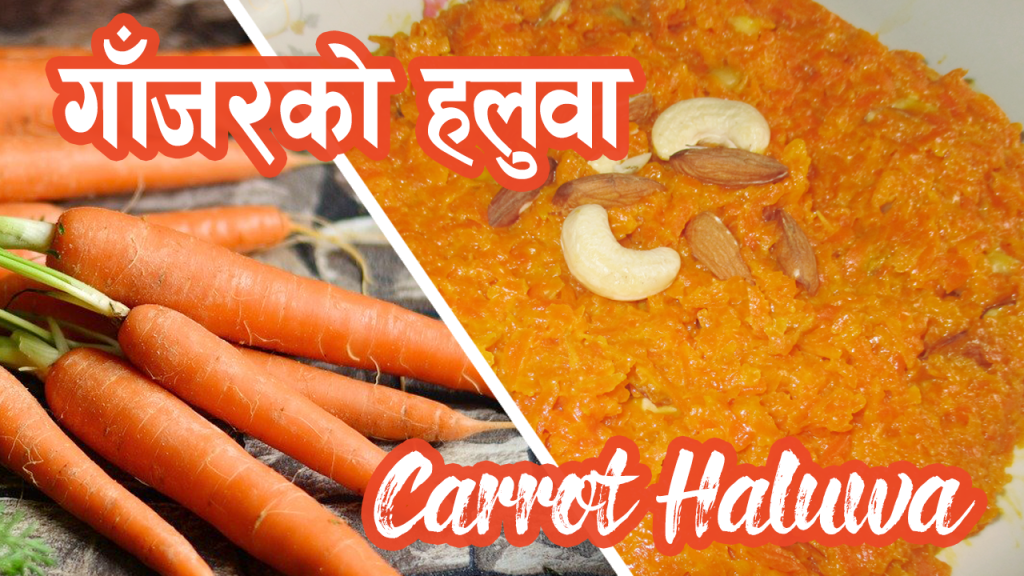 mero recipe, carrot's haluwa, carrot recipes
