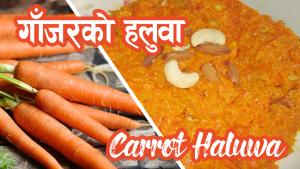 mero recipe, carrot's haluwa, carrot recipes