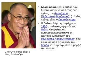 Εικόνα από www.slideshare. net