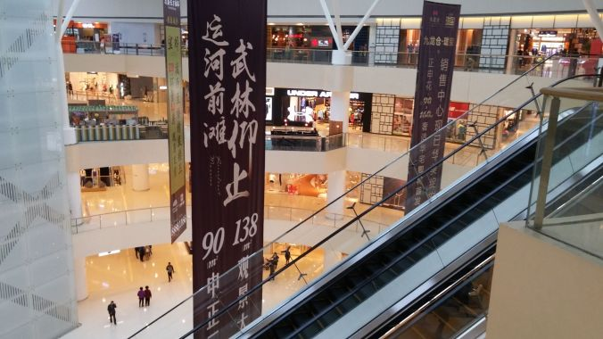 A standard-issue mall in Hangzhou. One of the places where children can play a bit.