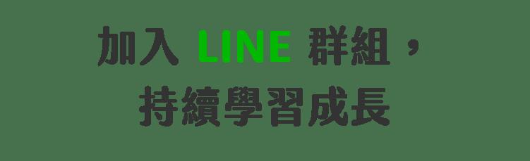 加入 LINE 群組,持續學習成長