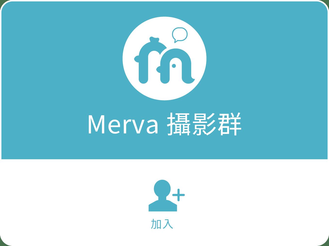 加入 Merva 攝影群