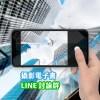 攝影電子書+ LINE 討論群