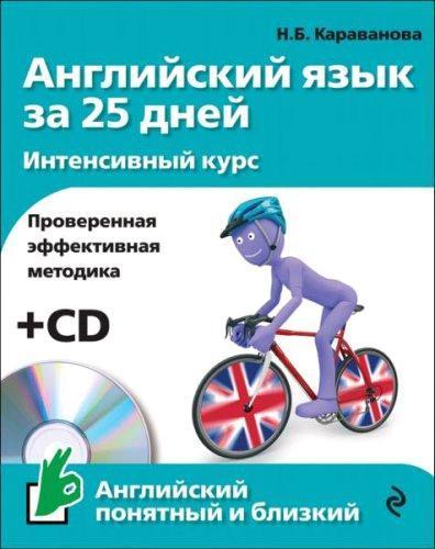 Караванова Н. Б. - Английский язык за 25 дней. Интенсивный курс (+ CD) (2016) pdf, mp3