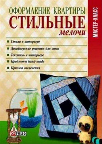 М.П. Згурская - Оформление квартиры. Стильные мелочи (2013) pdf