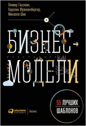 Гассман О., Франкенбергер К. - Бизнес-модели. 55 лучших шаблонов (2016) pdf, fb2