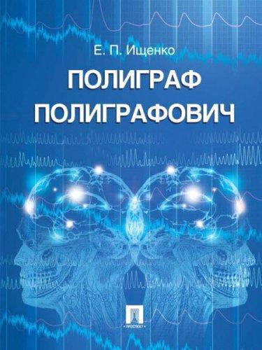 Евгений Ищенко - Полиграф Полиграфович (2016) rtf, fb2