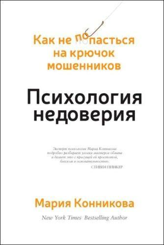 Мария Конникова - Психология недоверия. Как не попасться на крючок мошенников (2016) rtf, fb2
