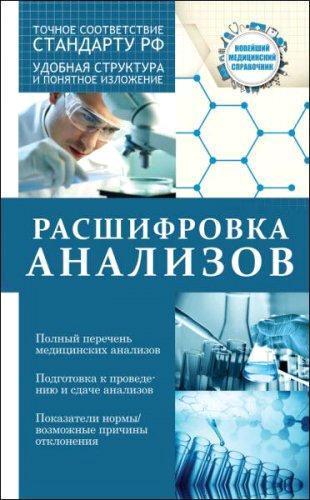 Людмила Лазарева - Расшифровка анализов (2016) rtf, fb2